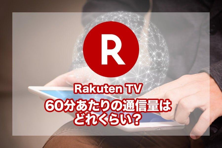 Rakuten TV(楽天TV)の60分の動画を見るとスマホのデータ通信量はどれだけ消耗する?
