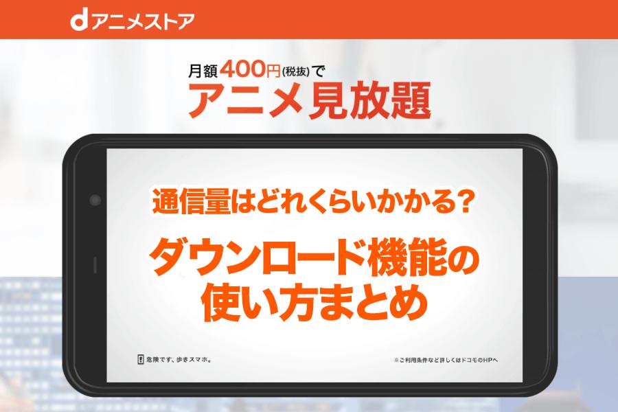 dアニメストアはスマホにアニメの動画をダウロード保存しオフラインで見るやり方と方法