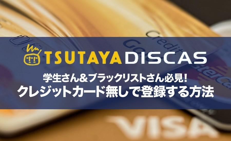 TSUTAYAディスカスにクレジットカードなしで登録する方法!学生やブラックリストの人必見