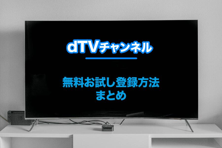 dTVチャンネルの無料トライアルの登録方法と手順!クレジットカードなしで契約し加入することは可能?