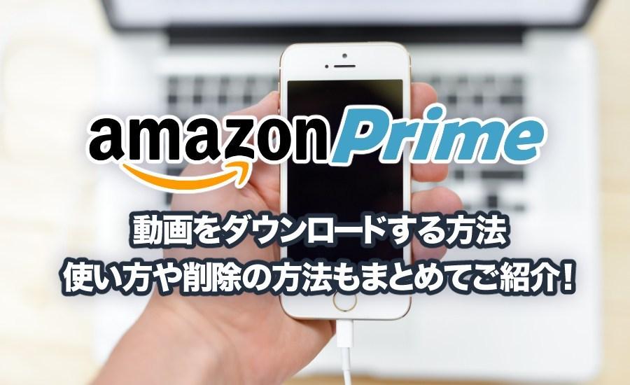 Amazonプライムビデオのダウンロード|映画や方法と視聴について