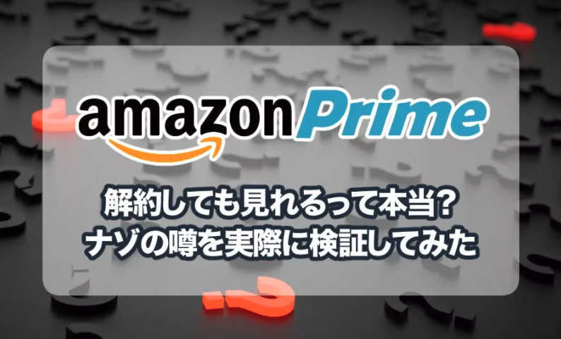 都市伝説?Amazonプライムビデオを解約後でも動画見れるか検証してみた!