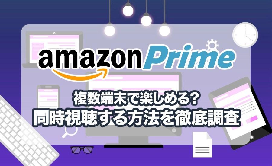 Amazonプライムビデオは複数端末で楽しめる?やり方と同時視聴ができるか調査