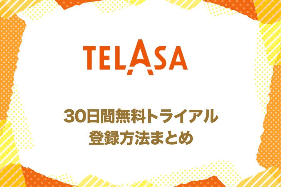 TELASAの無料トライアルの登録方法と手順!クレジットカードなしで契約し加入することは可能?