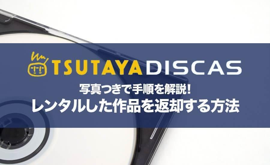 実際にレンタルしてわかった!TSUTAYAディスカスのDVDやBDの作品を返却する方法!