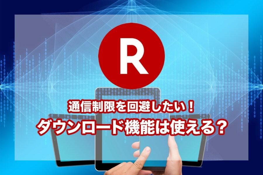 Rakuten TV(楽天TV)はドラマや映画の動画を録画・ダウロード保存しオフラインで楽しむ方法はある?