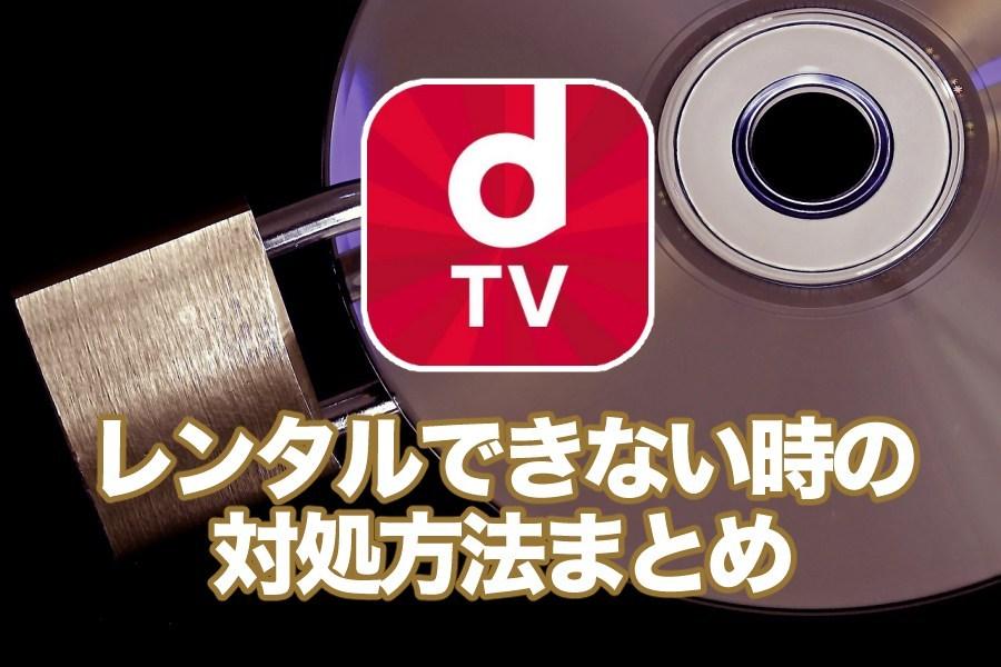 dTVのレンタルできない・見れない時の原因と解決方法