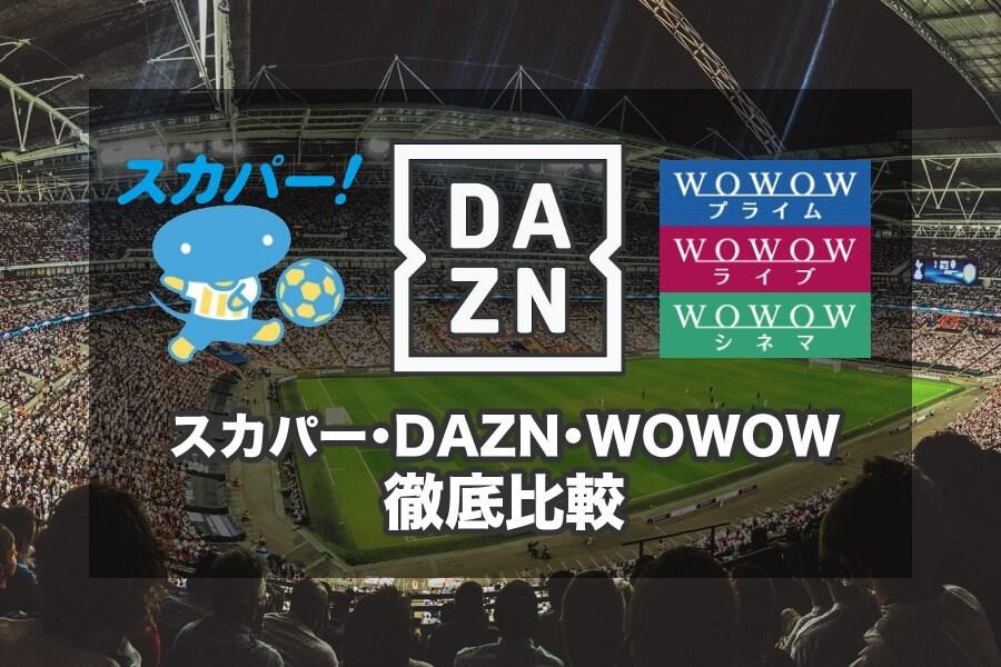 DAZN・WOWOW・スカパーを徹底比較!スポーツを見るならここがおすすめの動画配信サービス