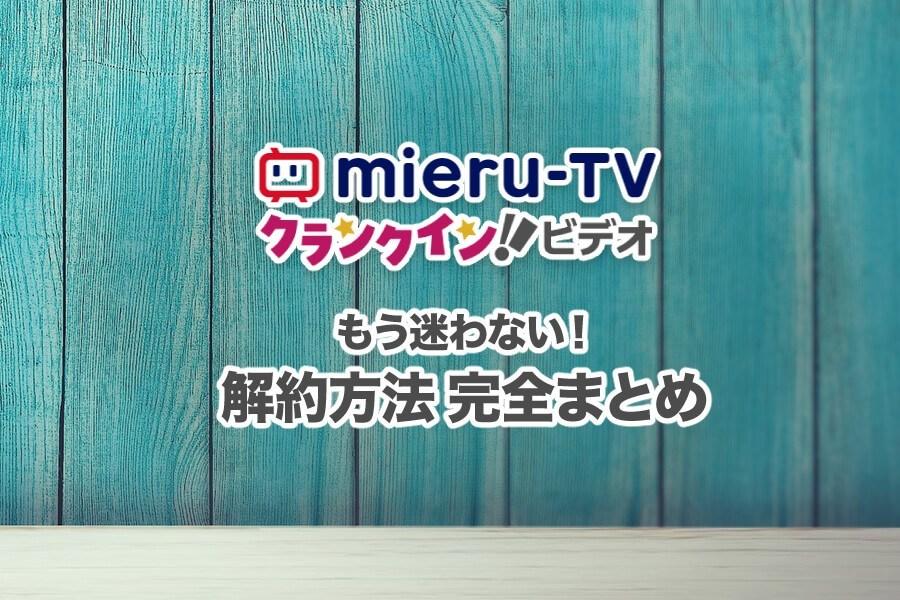 mieru-TVを確実に失敗せずに解約する方法!退会後のポイントはどうなる?