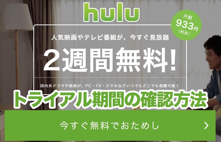 Huluの無料トライアル期間がいつまでか確認する方法と2度繰り返しできるか調査!解約の手順もご紹介
