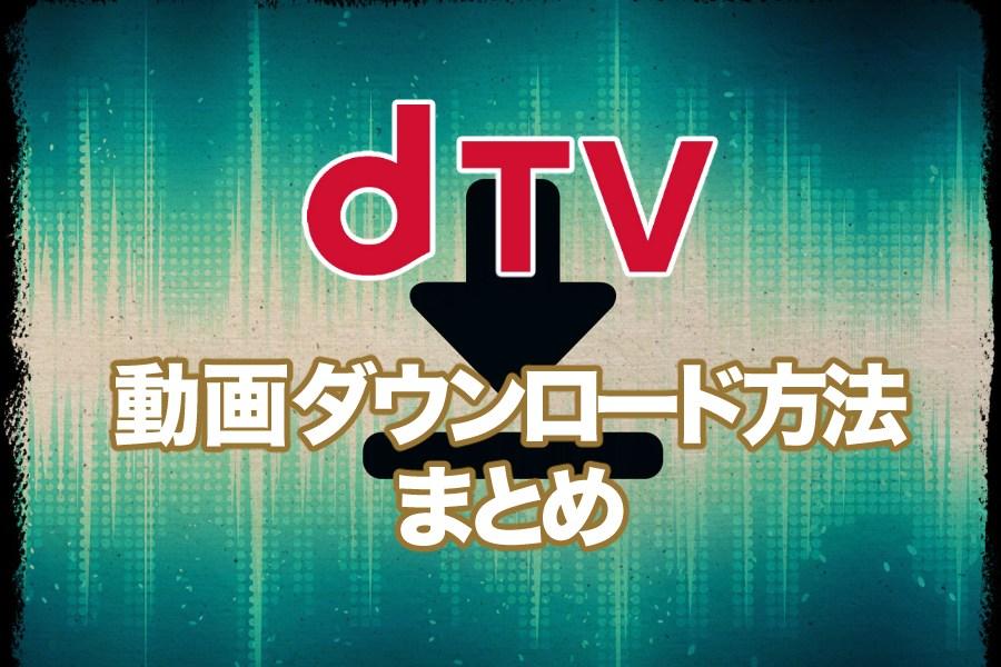 dTV動画をダウンロードしてスマホやパソコンで見る方法!削除や期限を確認し容量不足を解消