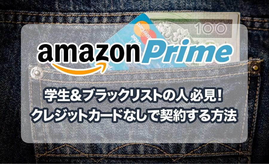 Amazonプライムにクレジットカードなしで登録する方法!学生やブラックリストの人必見