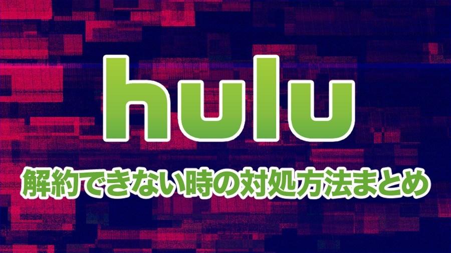 Huluの解約ができない時の原因と解決方法!スマホから解約は不可!
