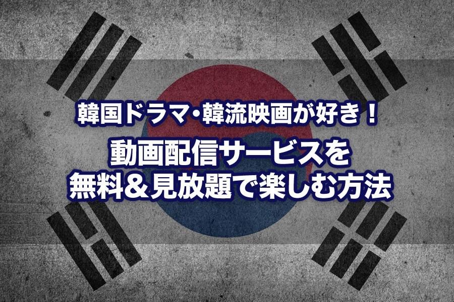 韓国ドラマ・韓流映画を無料視聴|見放題の動画配信サービスおすすめランキング8選