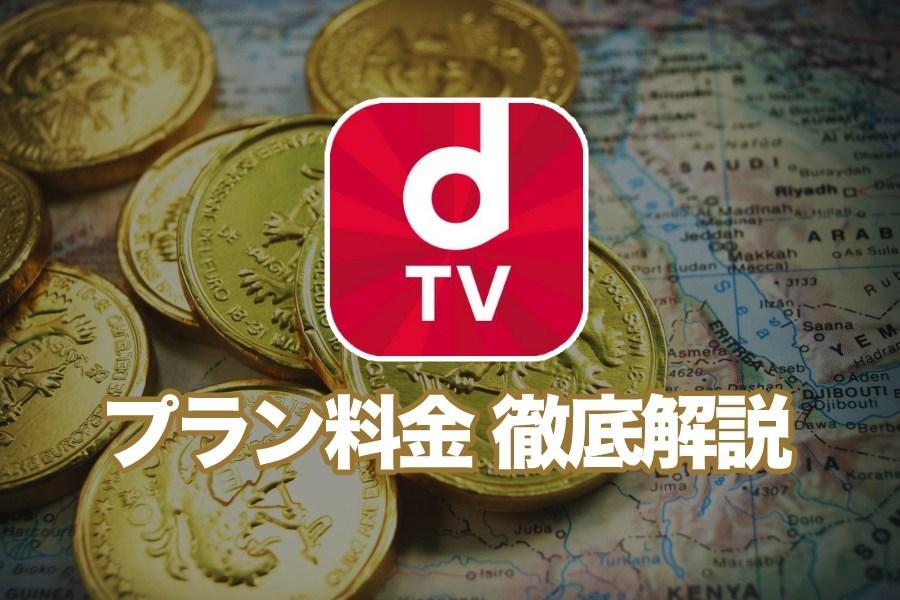 dTVの料金体系とプランを徹底解説!レンタルや支払い方法と締め日を確認