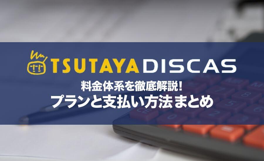 TSUTAYAディスカス/TVの料金体系の仕組み!登録できる支払い方法全まとめ