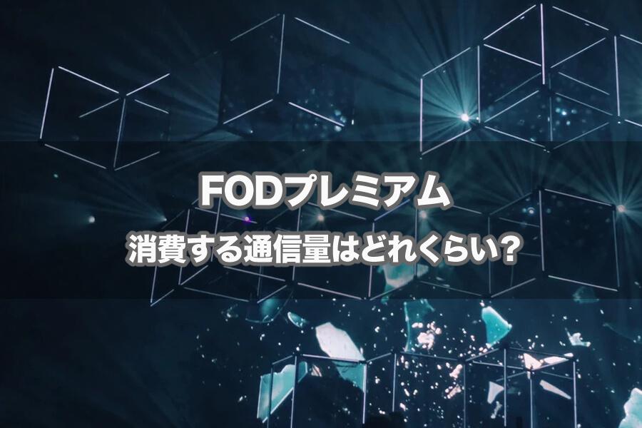 FOD(フジテレビオンデマンド)ドラマや映画の動画視聴に消費されるデータ通信量と節約方法