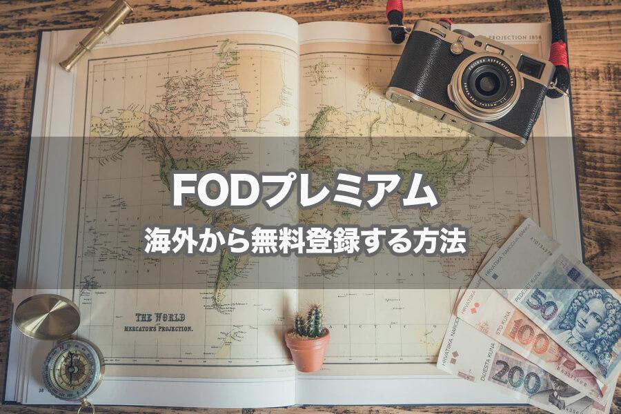 FODの海外や外国からの利用方法について