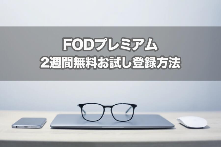 FODの無料登録方法|簡単に注意点も確認する
