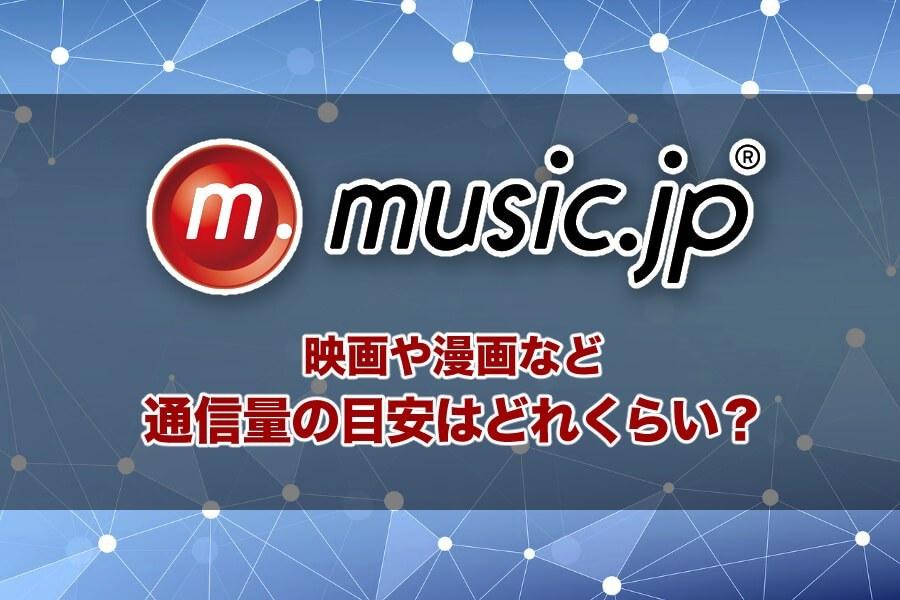 music.jpの映画、動画や漫画を見たり読んだりするとスマホのデータ通信量はいくら消費する?