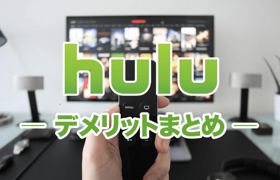 2年使いこなして分かった【Huluの15のデメリット】を登録前に確認しよう