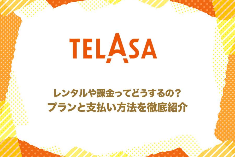 TELASAの料金プランはいくらか解説!レンタルの仕組みと課金について