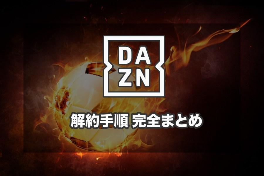 DAZN(ダゾーン)の無料期間中に解約・退会方法の手順 3ステップを図解で解説