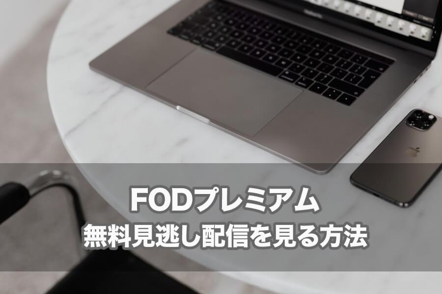 FOD(フジテレビオンデマンド)で見逃したドラマを無料で楽しむ方法【見逃し配信】