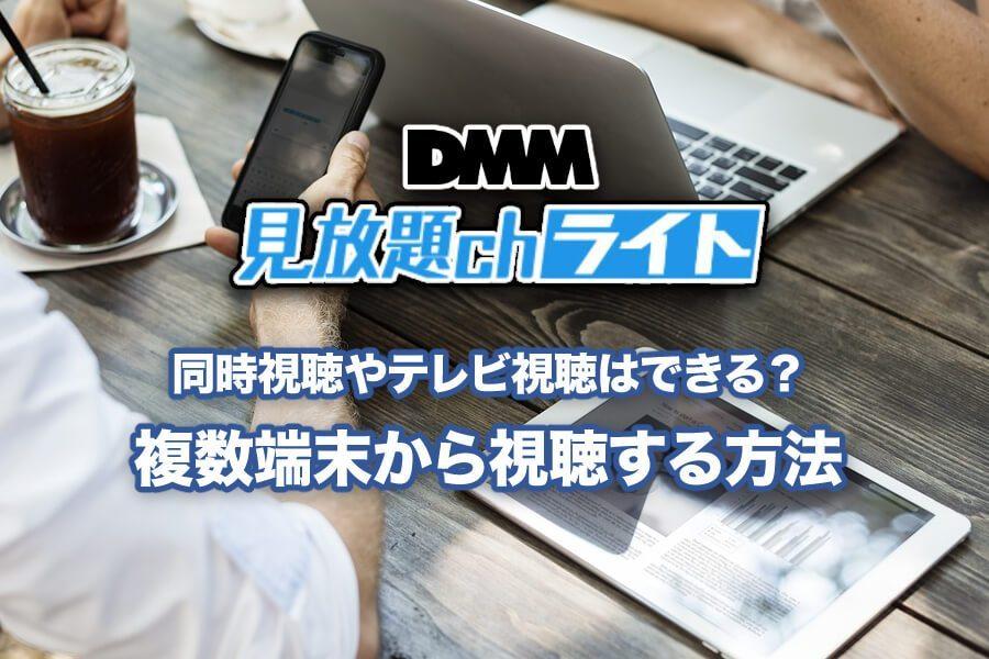 DMM見放題chライトを複数端末から視聴する方法!同時視聴やテレビやパソコンからの視聴は可能か検証
