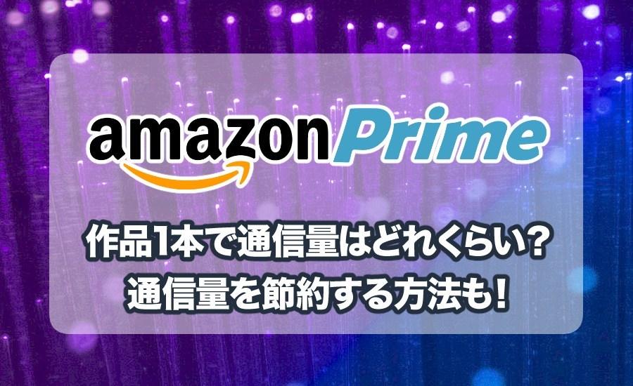 Amazonプライムのデータ通信量について!映画をスマホで視聴するとどれくらい?