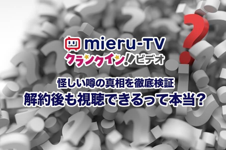 mieru-TVは解約後に映画やドラマなどの動画や映画が再生でき視聴可能という噂は本当?
