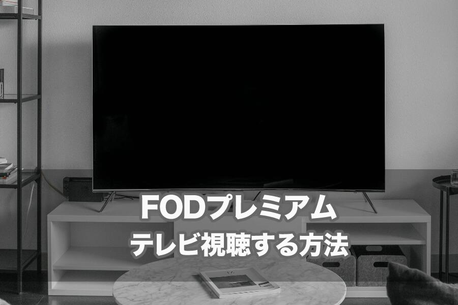 FODプレミアムをテレビで視聴|動画やドラマを!