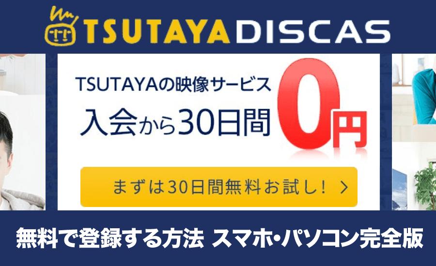 TSUTAYAディスカスに無料登録する方法!スマホ・パソコンから手順を解説