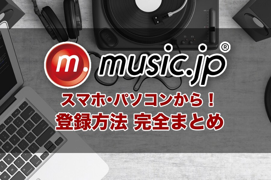 music.jpの30日間無料お試しの登録方法と手順!クレジットカードなしでの契約のやり方