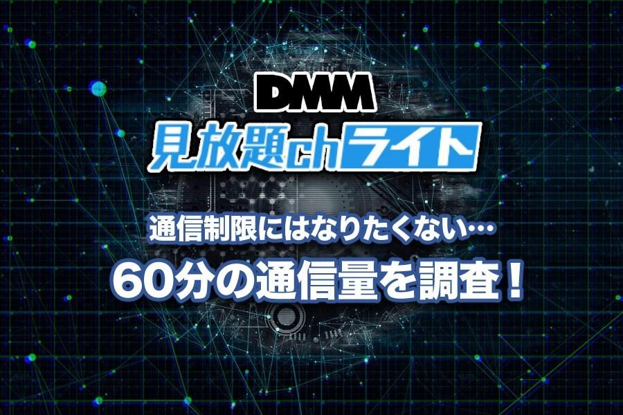 DMM見放題chライトの60分の動画を見るとスマホのデータ通信量はどれだけ消耗する?