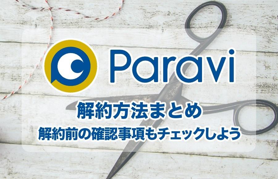 Paraviの解約|簡単に無料体験中に退会するやり方