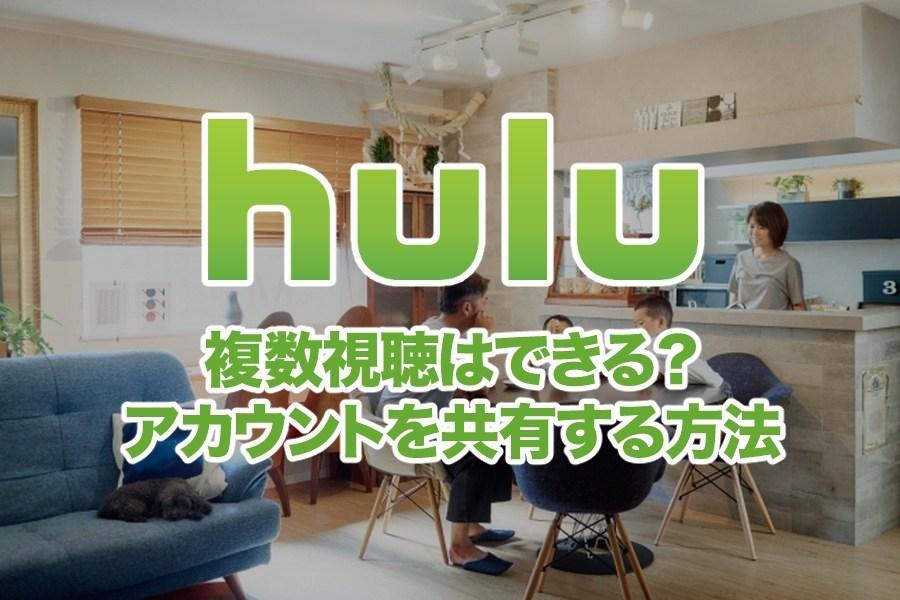 Huluは複数の端末でログインし同時視聴は可能?家族間でのアカウント共有方法