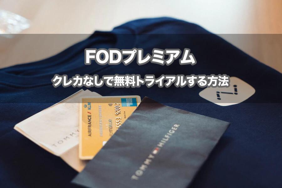 FODプレミアムをクレジットカード以外で無料登録する方法!デビットカードやバンドルカードは対応してる?