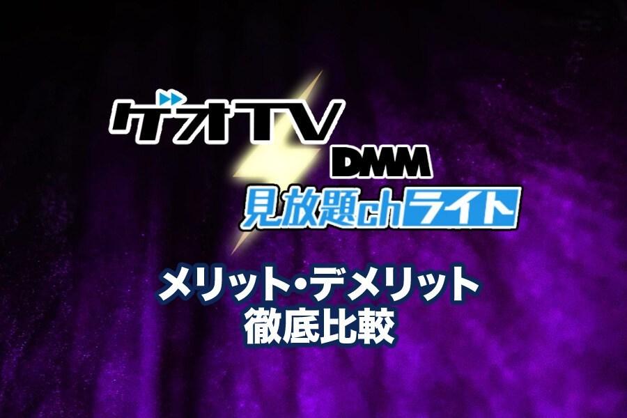 ゲオTVとDMM見放題chライトを徹底比較|メリット・デメリットからどっちがお得に契約できおすすめか検証
