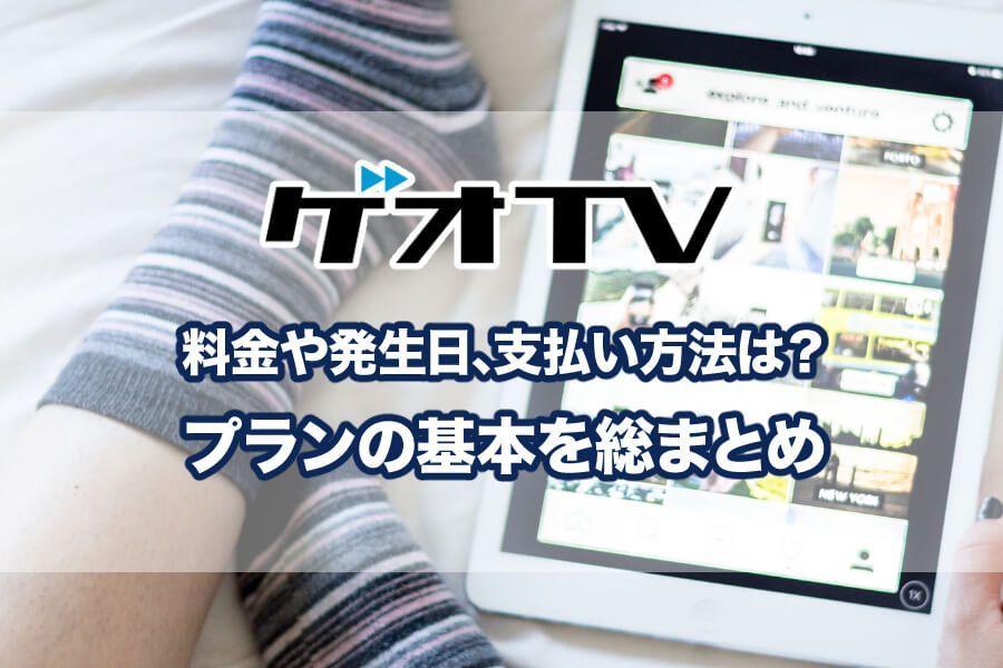 ゲオTVの月額料金は980円|支払い方法と発生日から無料で楽しむための方法をご紹介