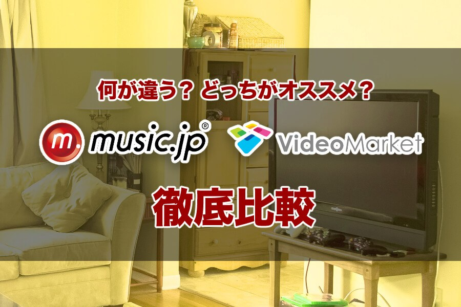 music.jpとビデオマーケットを料金や作品など徹底比較!どっちのVODに登録するのがオススメ?