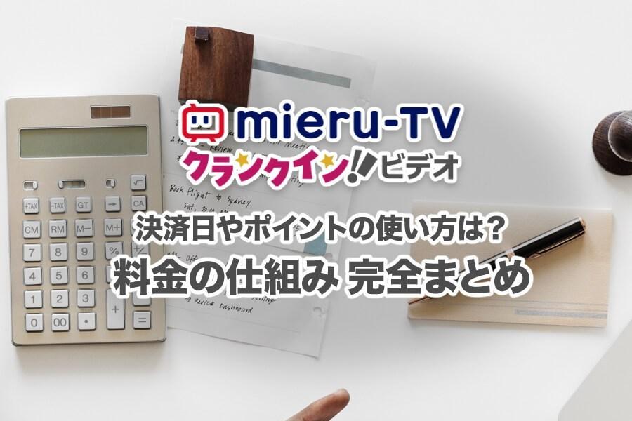 mieru-TVの月額料金を解説!決済日やポイントの使用から購入方法のやり方