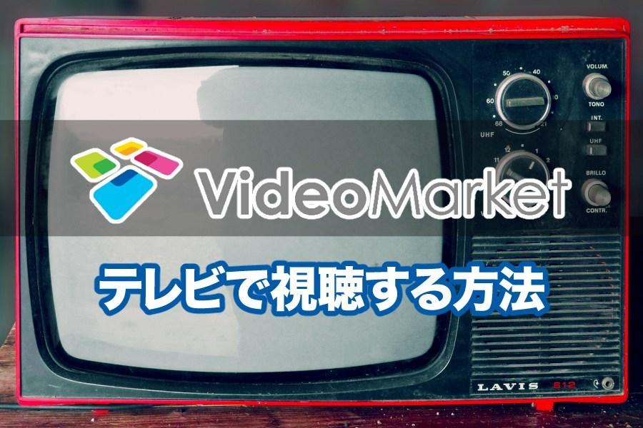 ビデオマーケットをテレビの大画面で見る方法!ログイン方法から視聴まで手順を詳しく解説
