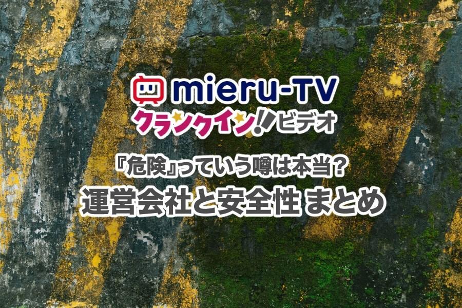 mieru-TVの動画配信サービスは実は危険っていう噂!運営会社と安全性を徹底検証