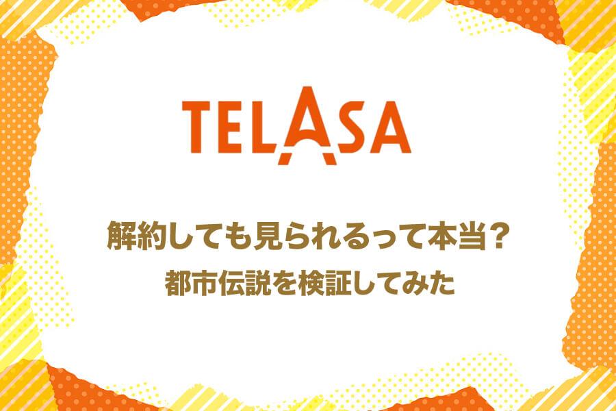 TELASAを解約後に、ドラマや映画が視聴可能かの都市伝説を検証!本当に見れたら神