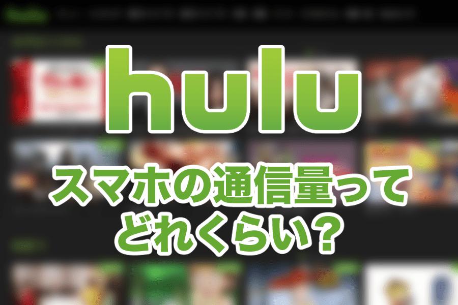 Huluをスマホで動画を見ると通信量はどれくらい消費する?データ節約方法と通信制限回避策