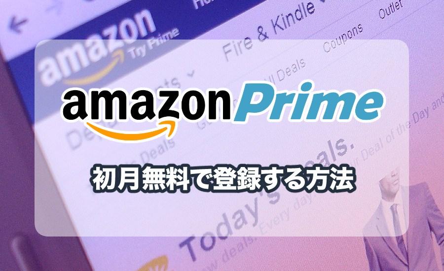 Amazonプライムビデオに無料登録|タダで動画を体験する方法