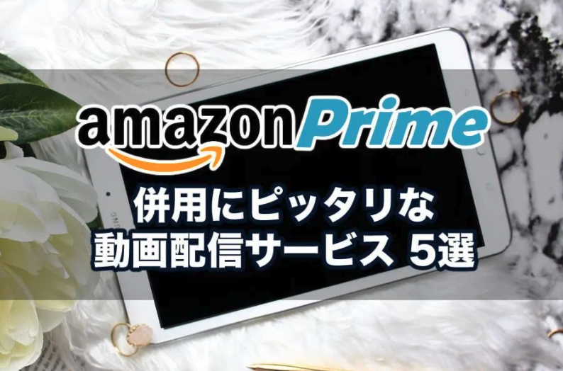 Amazonプライムと一緒に契約し併用するとお得で最高なおすすめの動画配信サービス5選