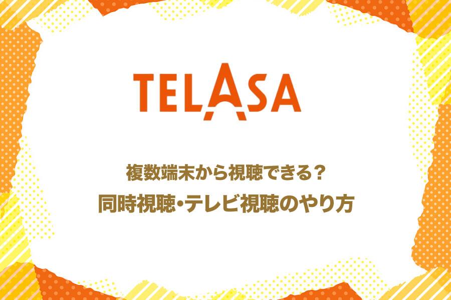 TELASAを複数端末から視聴する方法!同時視聴やテレビやパソコンからの視聴は可能か検証