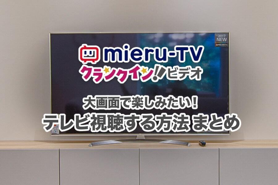 mieru-TVの映画や動画を大画面のテレビやパソコンから見る方法!